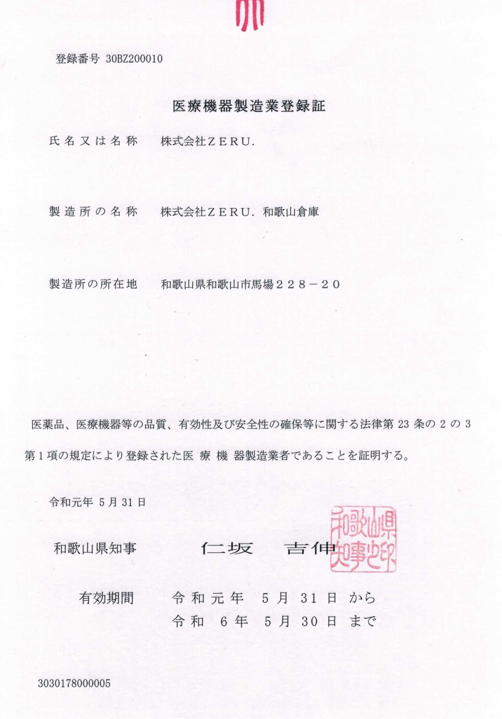 業許可証_製造業登録証