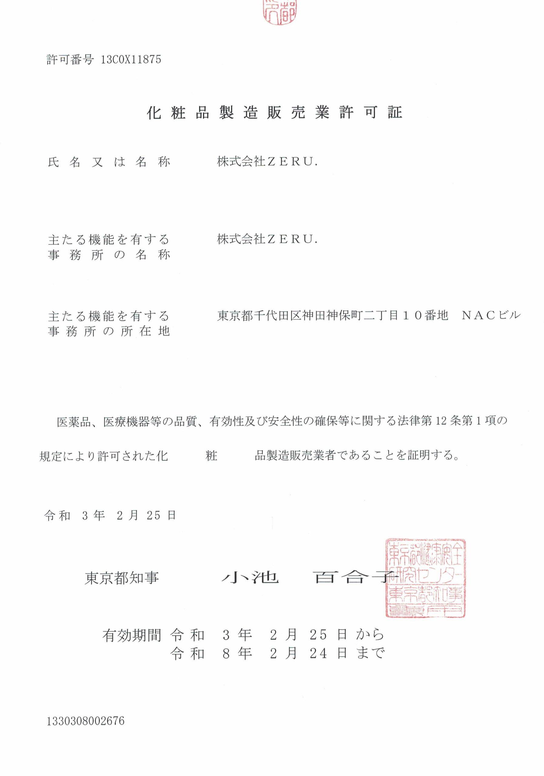 業許可証_化粧品製造販売業許可証